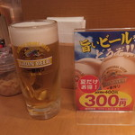 天丼てんや - ビール(2016年9月)