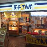 天丼てんや - 店頭(2016年9月)