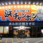 三八飯店 - 外観(マブシイ)