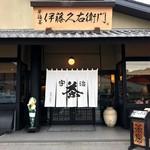 伊藤久右衛門 - 玄関