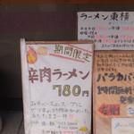 56477977 - 辛肉ラーメン(2016年9月)