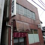 塩苅食堂 - 2016年9月22日(木・祝) 店舗外観