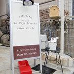 atelier La Page Blanche - 外観04
