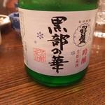 うなぎ 菊川 - 銀盤(黒部の華)