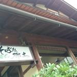 郷土食堂 -