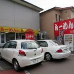 らーめんじゃ!川田商店 -