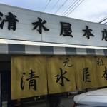 清水屋本店 -