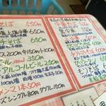 びいどろ - 定番メニュー(2016.09現在)