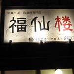 福仙楼 - 店頭看板