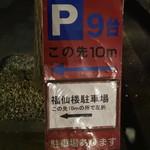 福仙楼 - 駐車場の説明