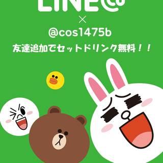 LINE@にお友達追加でお一人様ドリンク1杯サービス