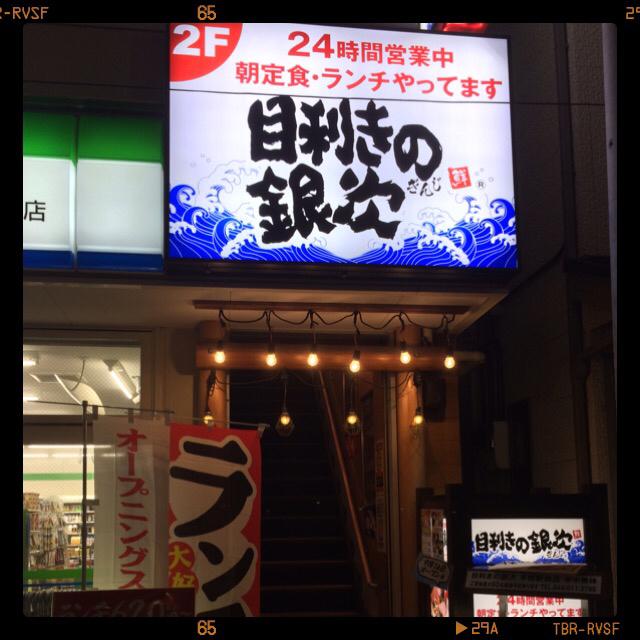 目利きの銀次 平間駅前店