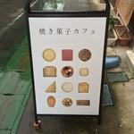 こなのか 焼き菓子カフェ - 可愛らしい看板