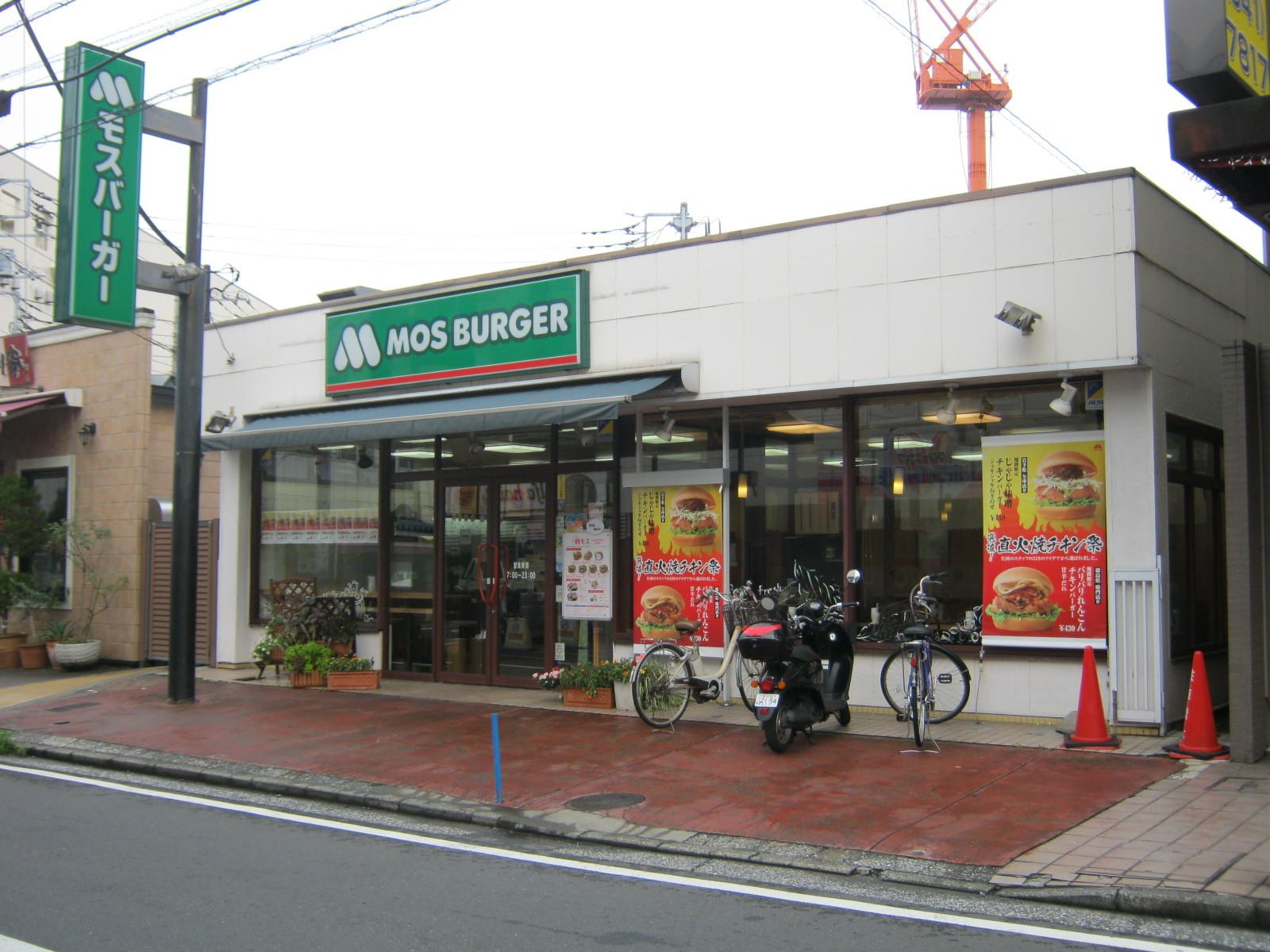 モスバーガー 綱島西店