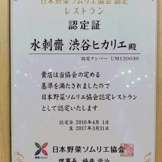【日本野菜ソムリエ協会認定レストラン】です