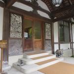 日光金谷ホテル - 別館入口