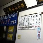 56498512 - 店内メニュー