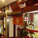 565494 - ここの店は長岡駅内のデパート1階にあります