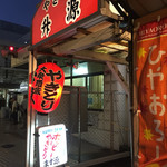 升源 - 茅ヶ崎駅南口の階段を下りると目の前!
