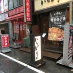 中国料理 安泰楼 - Harlem Beatの隣にございます