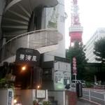 横濱屋 - 東京タワー通りと桜田通りの交差点角