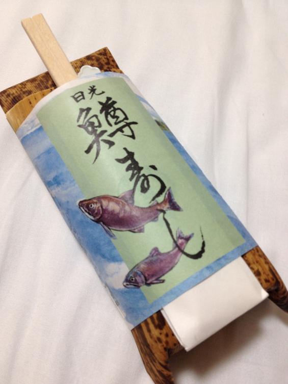 日光鱒鮨本舗