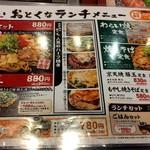 錦わらい イオンタウン豊中緑丘店 - ランチメニュー