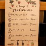 天ぷら串ともつ鍋 奥志摩 - 9月のグラスワイン