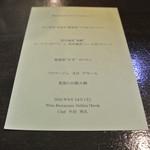 アキヒサ ハンダ - 2016年9月24日 本日のメニュー