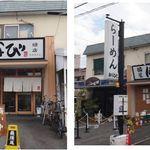 麺屋はなび 緑店 - ド肉台湾まぜそば麺屋はなび 緑店(名古屋市緑区)食彩品館.jp撮影