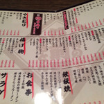 筑前屋 - 料理メニュー