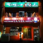 やきとり居酒屋しんちゃん - しんちゃん の店舗です。