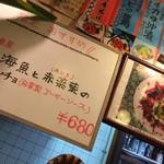 居酒屋 ちゅらんみ - 016.9