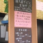 九州GTラーメン - 営業時間等