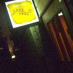 クスクス・グルメガーデン - cous cousの外観