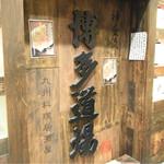 神屋流 博多道場 - お店入口