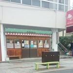 とうふ工房 分家 奈良屋 - 駅から徒歩1分足らず