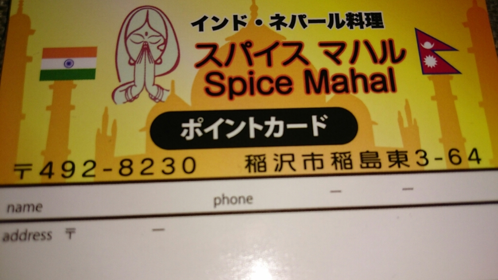 Spice Mahal