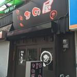 麺蔵ひの屋 - お店の外観