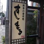 四季の寿司処 すしまる -