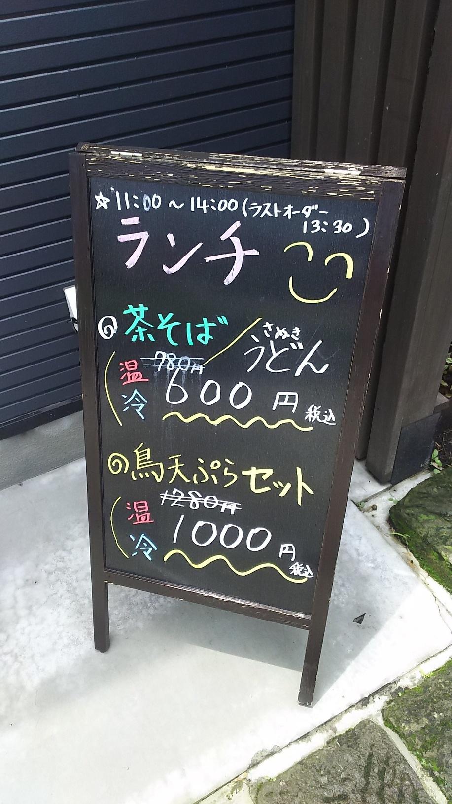 西乃川 都城山田店