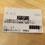 56538879 - アタリ!!
