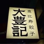 大豊記 -