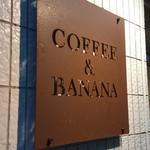 コーヒー&バナナ - 食いしん坊女子なら気になる外観。