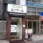 喫茶室ルノアール - 秋葉原駅電気街口、洋服の青山の下