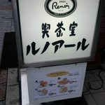 喫茶室ルノアール - 喫茶室ルノアール