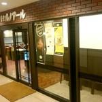 喫茶室ルノアール - 地下の入口