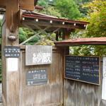 コーヒー 紗蔵 - 入り口