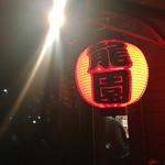 龍園 - 入り口