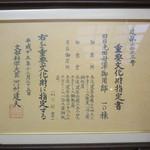 日光田母沢御用邸記念公園 - 重要文化財指定書